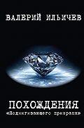 Валерий Ильичев -Похождения «Подмигивающего призрака»
