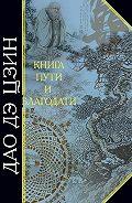Лао-цзы -Дао дэ Цзин. Книга пути и благодати (сборник)