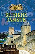 Н. А. Ионина - 100 великих замков