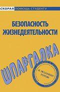 Елена Мурадова -Безопасность жизнедеятельности. Шпаргалка
