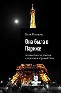 Катя Иванова -Она была в Париже. Незамысловатые длинные икороткие истории оЛюбви