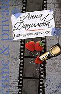 Анна Данилова - Гламурная невинность
