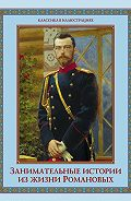 Алексей Давтян - Занимательные истории из жизни Романовых