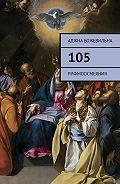 Аджна Божевильна -105. Рифмоосмеяния