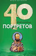Десницкий Андрей Сергеевич - Сорок библейских портретов