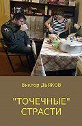Виктор Дьяков -«Точечные» страсти