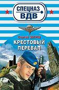 Сергей Зверев -Крестовый перевал