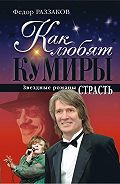 Федор Раззаков -Страсть