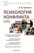 Наталья Гришина - Психология конфликта