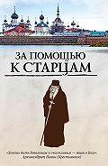 Ирина Булгакова - За помощью к старцам
