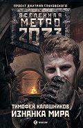 Тимофей Калашников - Изнанка мира