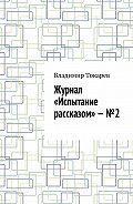 Владимир Токарев - Журнал «Испытание рассказом»–№2