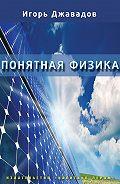 Игорь Джавадов -Понятная физика