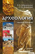 А. Можайский -Археология