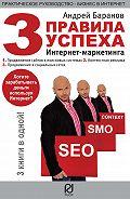Андрей Баранов -Три правила успеха интернет-маркетинга