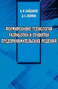 Д. Кенина -Формирование технологии разработки и принятия предпринимательских решений
