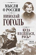 Николай Гоголь - Куда несешься, Русь? Мысли у дороги