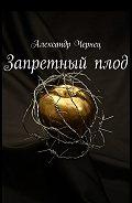 Александр Чернец -Запретный плод
