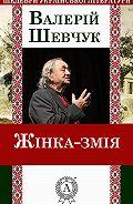 Валерій Шевчук - Жінка-змія