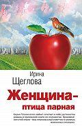 Ирина Щеглова -Женщина – птица парная