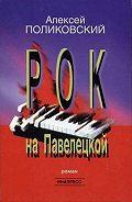 Алексей Поликовский -Рок на Павелецкой