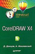 Дмитрий Донцов -CorelDRAW X4. Начали!