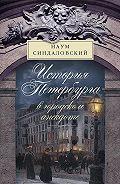 Наум Синдаловский - История Петербурга в городском анекдоте