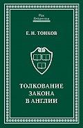 Евгений Тонков - Толкование закона в Англии