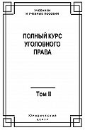 Коллектив Авторов -Полный курс уголовного права. Том II. Преступления против личности