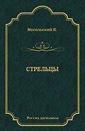 Константин Масальский -Стрельцы