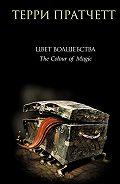 Терри Пратчетт -Цвет волшебства