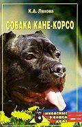 Кристина Ляхова -Собака Кане-Корсо