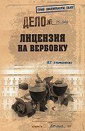 И. Г. Атаманенко - Лицензия на вербовку