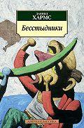 Даниил Хармс - Бесстыдники (сборник)
