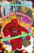 Михаил Гришкеев (Ярош-Барский) -Всемирное Рождество, или Международный Новый год