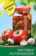 С. П. Кашин - Заготовки из помидоров