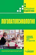 Коллектив авторов -Логопатопсихология