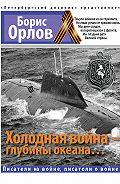 Борис Орлов -Холодная война – глубины океана…