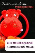 Илья Мельников - Всё о безопасности детей и оказании первой помощи