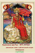 Владимир Ершов -Национальная идея Руси – Жить Хорошо. Цивилизация Славян в действительной истории