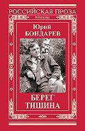 Юрий Васильевич Бондарев - Берег. Тишина (сборник)