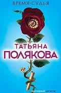 Татьяна Полякова -Время-судья