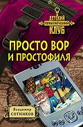 Владимир Сотников - Просто вор и простофиля
