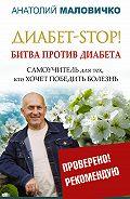 Анатолий Маловичко - Диабет-STOP! Битва против диабета