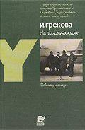 И. Грекова -На испытаниях