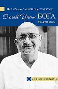 Папа Рамдас -О славе Имени Бога. Бхакти-йога