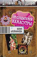 Юлия Алейникова -От создателей Камасутры