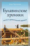 В. Н. Перминова -Булавинские хроники. Жизнь в удивительной деревне