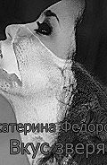 Екатерина Федорова -Вкус зверя