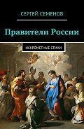 Сергей Семенов -Правители России. Искрометные стихи